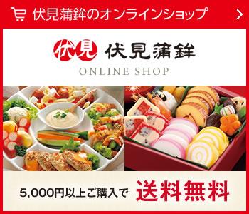オンラインショップバナー5000円